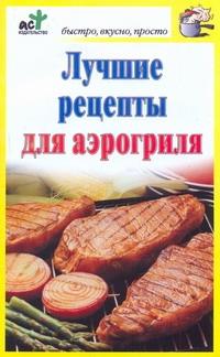 Лучшие Рецепты для Аэрогриля