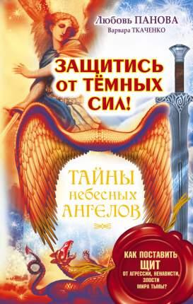 Книга Защитись От тёмных Сил! как поставить Щит От Агрессии, Ненависти, Злости Мира тьмы?