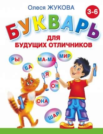 Книжка Букварь для Будущих Отличников