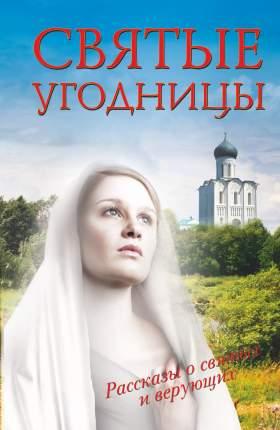 Книга Святые Угодницы