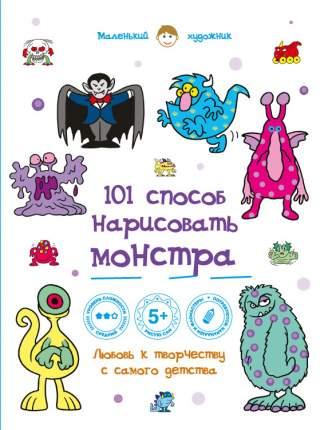 Книга 101 Способ нарисовать Монстра!
