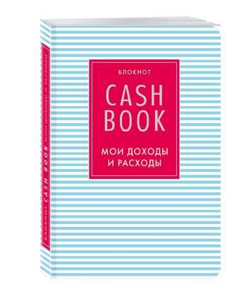 CashBook, Мои доходы и расходы, 4-е издание, 9-е оформление