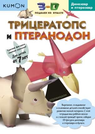 Kumon. 3D поделки из Бумаг и трицератопс и птеранодон