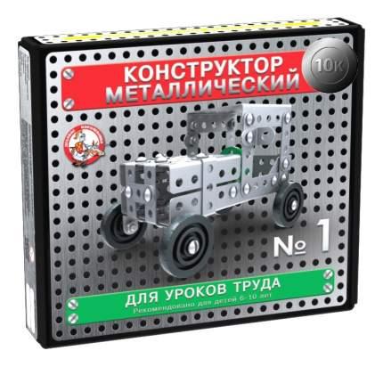 Конструктор металлический Десятое Королевство 10К №1 02077
