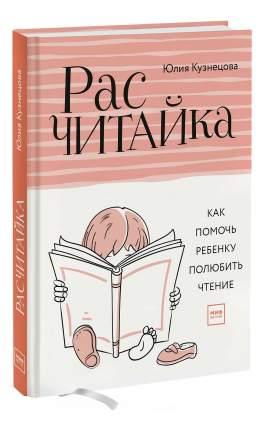 Расчитайка, как помочь Ребенку полюбить Чтение