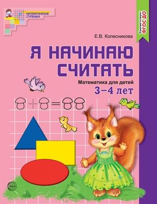 Я начинаю Считать, Цветная, Математика для Детей 3—4 лет, по Фгос До