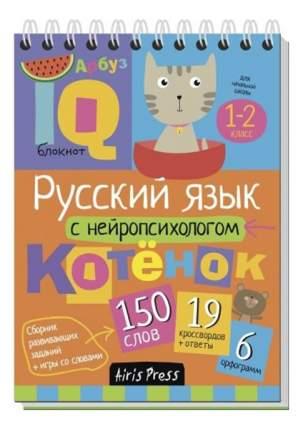 Русский Язык С Нейропсихологом, 1-2 класс