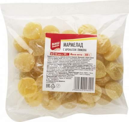 Мармелад Ваш выбор с ароматом лимона 300 г