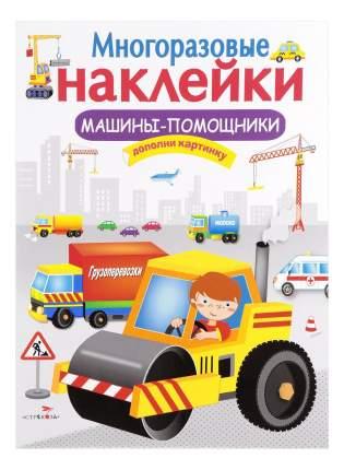 Стрекоза Многоразовые наклейки: Машины-Помощники