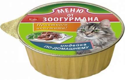 Консервы для кошек ЗООГУРМАН Меню от Зоогурмана, индейка, 10шт, 125г