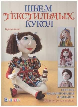 Шьем текстильных кукол. Основы Моделирования и Дизайна. Реалистичные Модели