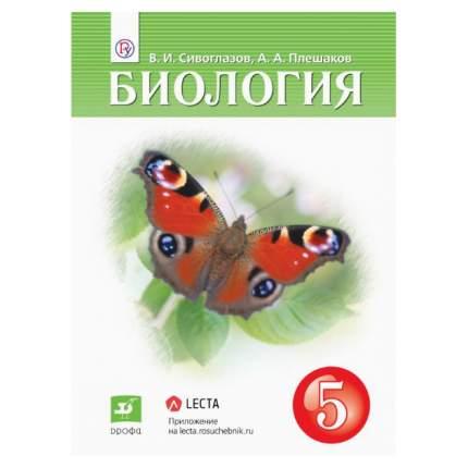 Сивоглазов, Биология, 5 кл, Учебник (Фгос)
