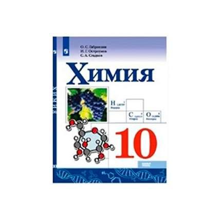 Габриелян, Химия, 10 класс Учебник