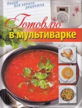 Готовлю в мультиварке. (книга для записи кулинарных рецептов).