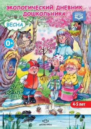 Никонова, Экологический Дневник Дошкольника (Средний Дошкольный Возраст) Весна (Фгос)