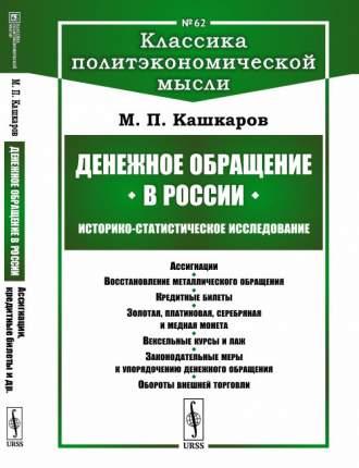 Денежное Обращение В Росси и Историко-Статистическое Исследование