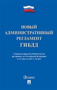 Новый Административный Регламент Гибдд. Утвержден приказом Министерства Внутренних Дел Рф