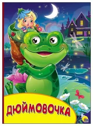Книжка Дюймовочка