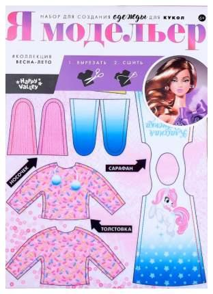 "Набор для создания одежды для кукол ""Я модельер: Sweet home"" Happy Valley"