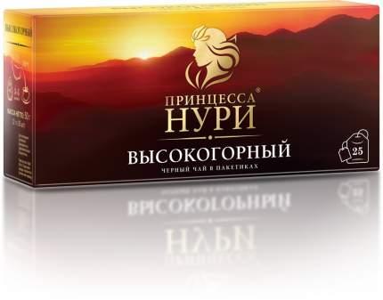 Чай черный Принцесса Нури высокогорный 25 пакетиков