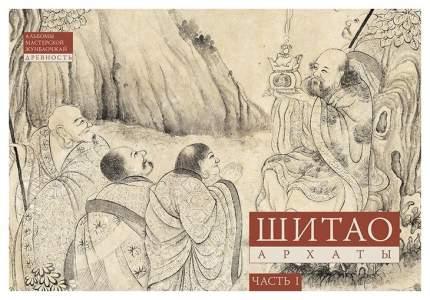Книга Шитао. Архаты