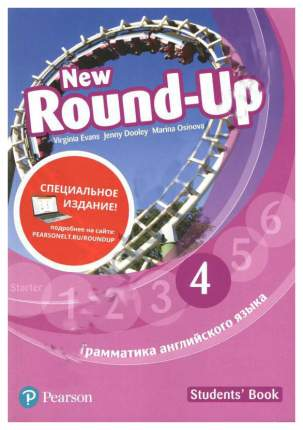 """Книга Pearson """"New Round-Up. Level 4. Student's Book. Special Edition"""""""