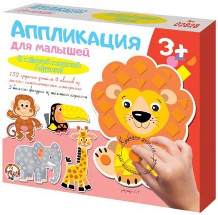 Набор для творчества Десятое Королевство для малышей В желтой жаркой Африке 4 цв 152 эл