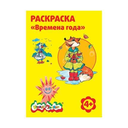 Раскраска Каляка-Маляка Времена года А4, 4+
