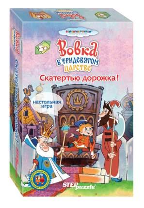 Дорожная игра Step Puzzle Скатертью дорожка!