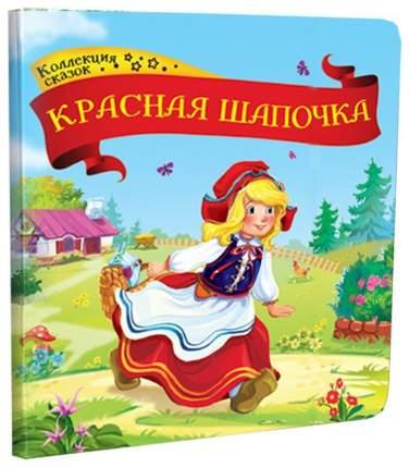 Книга Malamalama Шарль Пьеро «Красная шапочка»