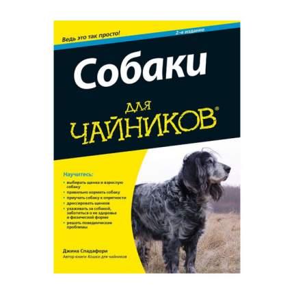 Книга Собак и для Чайников