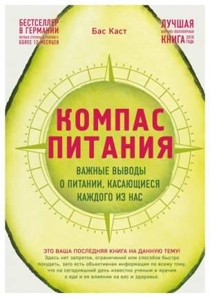 Книга Компас питания
