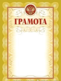 Грамота (рамка бронза, с тиснением) /КЖ-482