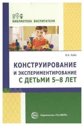 Сфера тц конструирование и Экспериментирование С Детьми 5—8 лет