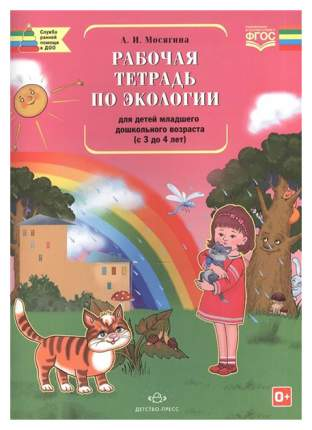 Рабочая тетрадь по Экологии для Детей Младшего Дошкольного Возрас...