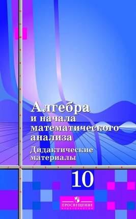 Алгебра и начала Математического Анализа. Дидактические Материалы. 10 класс. Базовый ...