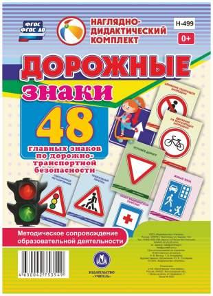 Дорожные знаки: 48 главных знаков по дорожно-транспортной безопасности