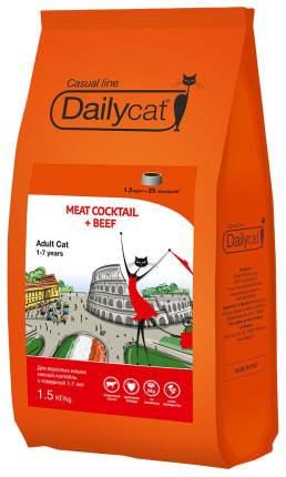 Сухой корм для кошек Dailycat Casual Line, мясной коктейль с говядиной, 1,5кг