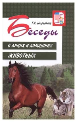 Книга тц Сфера Шорыгина татьяна Беседы о Диких и Домашних Животных