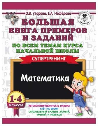 Большая книга примеров и Заданий по Всем темам курса начальной Школы, 1-4