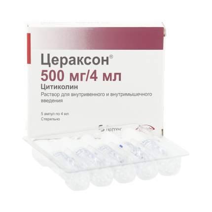 Цераксон раствор 500 мг/4 мл 4 мл 5 шт.