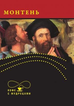 Книга Мишель Монтень, Высказывания и афоризмы