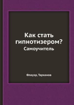 Книга Как Стать Гипнотизером?, Самоучитель
