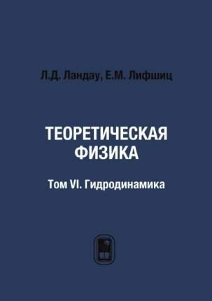 Теоретическая Физика, том 6, Гидродинамика