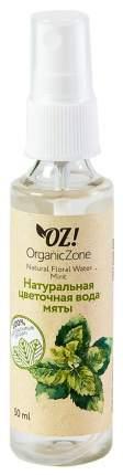 Термальная вода OrganicZone Мята 50 мл