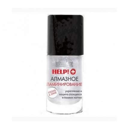 Средство по уходу за ногтями LuxVisage HELP!+ Алмазное ламинирование