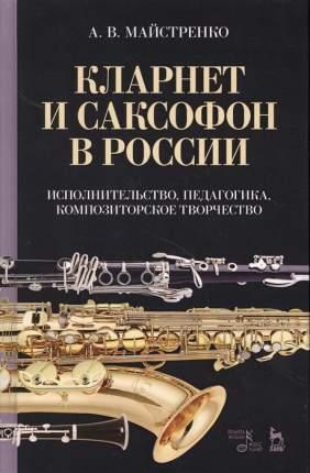 Книга Кларнет и саксофон в России, Исполнительство, педагогика, композиторское творчество