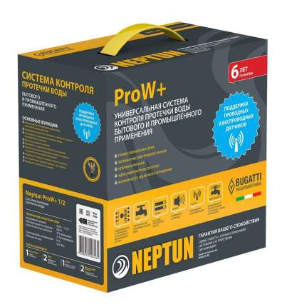 Neptun Bugatti ProW+  3/4 Система защиты от протечек воды