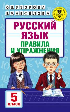 Русский Язык, правила и Упражнения, 5 класс