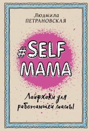 Книга #Selfmama, лайфхаки для Работающей Мамы